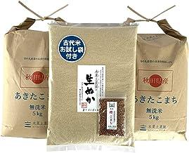 水菜土農園【生ぬかセット】令和2年産 秋田県産 あきたこまち 無洗米 10kg (5kg×2袋) 古代米お試し袋付き