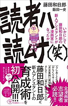 [藤田和日郎, 飯田一史]の読者ハ読ムナ(笑) ~いかにして藤田和日郎の新人アシスタントが漫画家になったか~