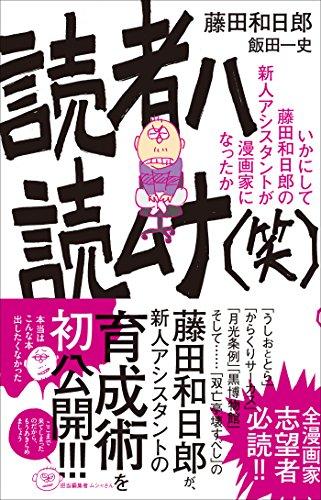 読者ハ読ムナ(笑) ~いかにして藤田和日郎の新人アシスタントが漫画家になったか~の詳細を見る
