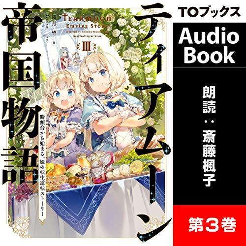 『ティアムーン帝国物語3 ~断頭台から始まる、姫の転生逆転ストーリー~』のカバーアート