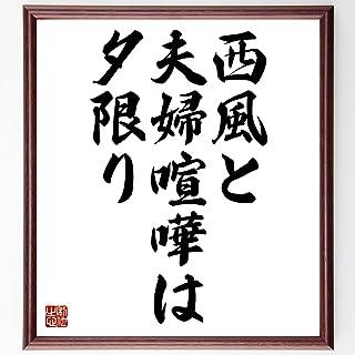 名言書道色紙「西風と夫婦喧嘩は夕限り」額付き/受注後直筆(Z3887)