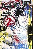 A-BOUT!(2) (週刊少年マガジンコミックス)