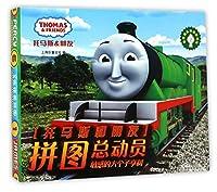 托马斯和朋友拼图总动员 上海巨童文化 编 著作