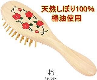 日本製 静電気防止 携帯便利 美髪女子に愛用されたお洒落な和柄 本つげ櫛(ブラシピン付 椿)