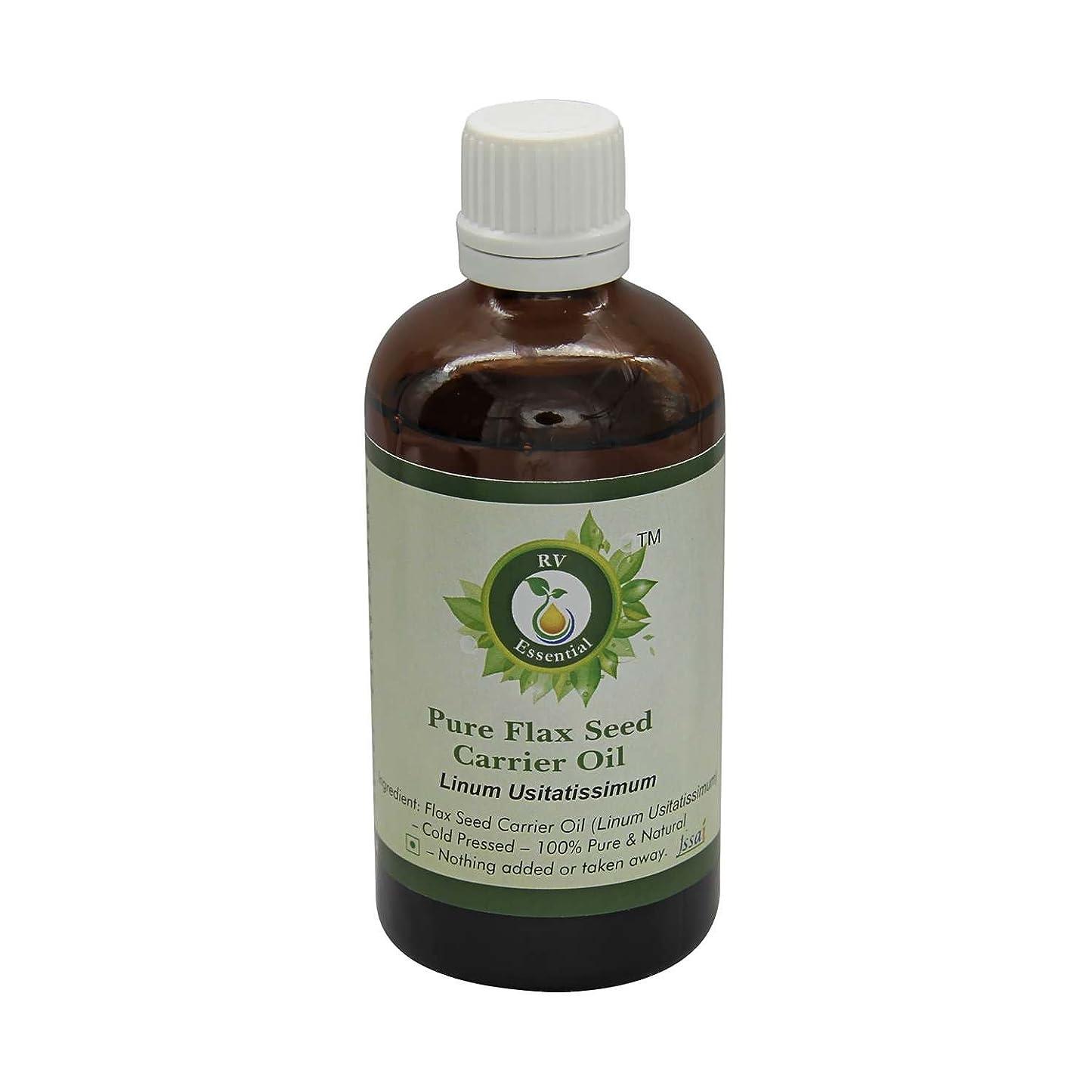 恨み付き添い人リーズR V Essential 純粋な亜麻シードキャリアオイル50ml (1.69oz)- Linum Usitatissimum (100%ピュア&ナチュラルコールドPressed) Pure Flax Seed Carrier Oil