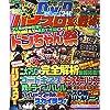 パチスロ実践術DVD Vol.15 2012年 07月 21日号 (GW MOOK 2)