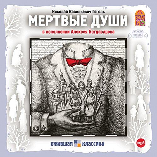 Dead Souls audiobook cover art
