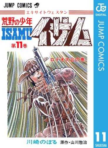 荒野の少年イサム 11 (ジャンプコミックスDIGITAL)