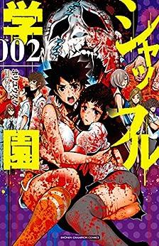 [ホリユウスケ]のシャッフル学園 2 (少年チャンピオン・コミックス)