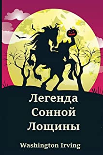 Легенда Сонной Лощины; The Legend of Sleepy Hollow (Russian edition)