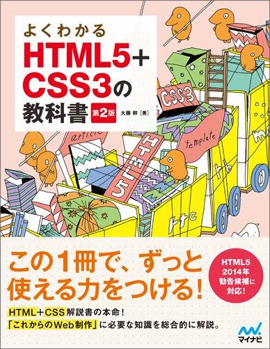 よくわかるHTML5+CSS3の教科書【第2版】の詳細を見る