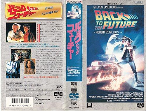 バック・トゥ・ザ・フューチャー(字幕版) [VHS]