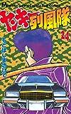 ヤンキー烈風隊(24) (月刊少年マガジンコミックス)
