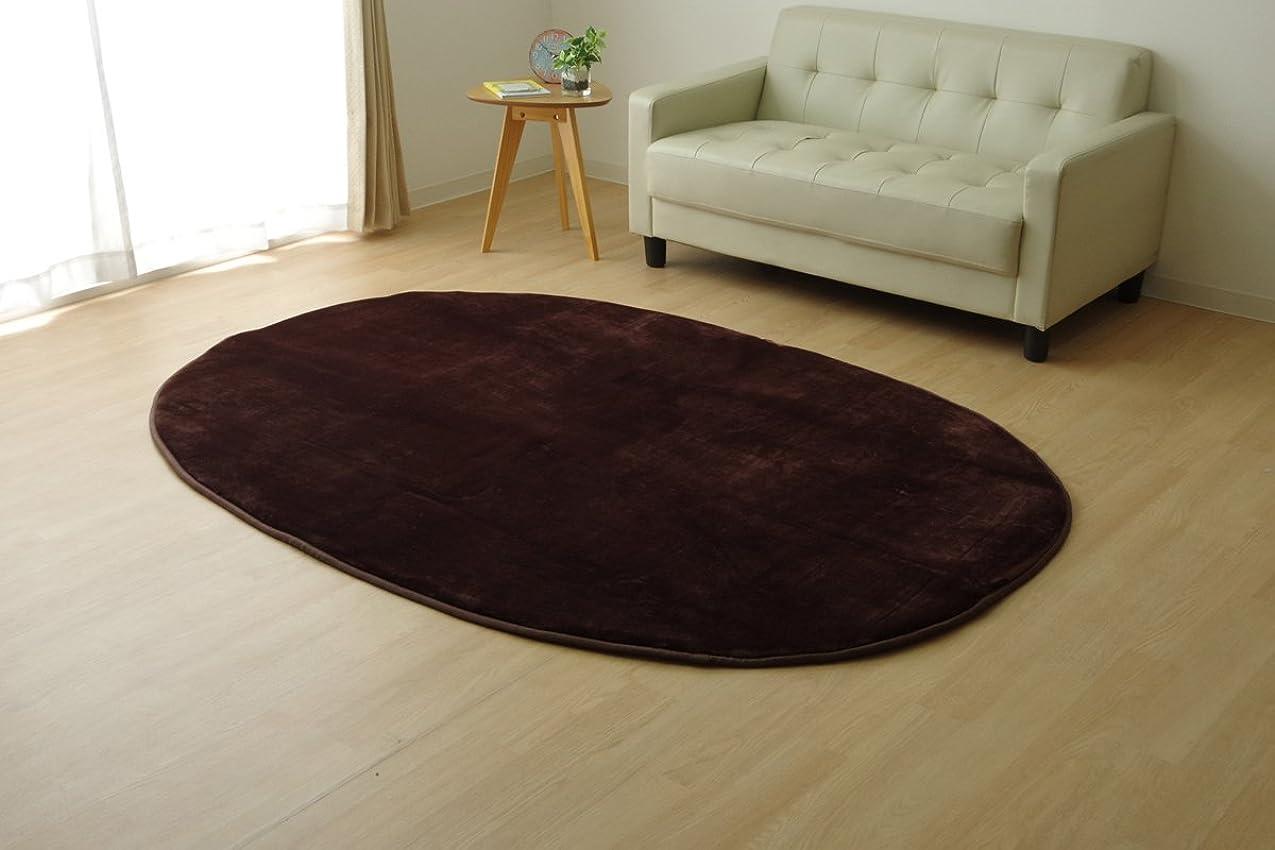 過剰ベスト中ラグ カーペット 楕円形 低反発「プレーン」【IT】【tm-P】約100×140cm ブラウン(#9810881) 床暖房?ホットカーペット対応
