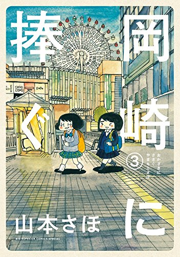 岡崎に捧ぐ (3) (BIG SUPERIOR COMICS SPECIAL) - 山本 さほ