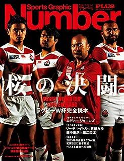 Number PLUS(ナンバー プラス) ラグビーW杯完全読本 2015 桜の決闘 (Sports Graphic Number PLUS(スポーツ・グラフィック ナンバー プラス)