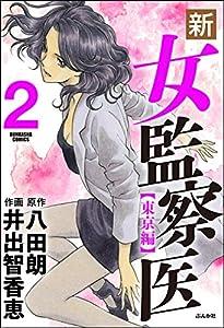 新・女監察医【東京編】 (2) (ぶんか社コミックス)