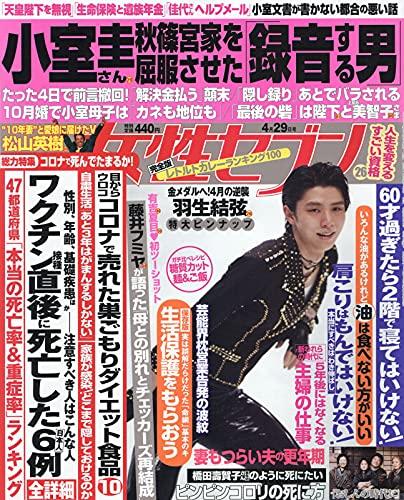 週刊女性セブン 2021年 4/29 号 [雑誌]