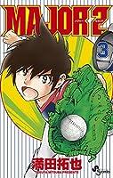 MAJOR 2nd(メジャーセカンド) (3) (少年サンデーコミックス)