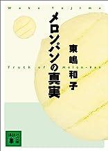 表紙: メロンパンの真実 (講談社文庫) | 東嶋和子