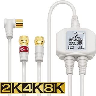 DXアンテナ 分波器 ケーブル付き [ 2K 4K 8K 対応] 金メッキプラグ 2Cケーブル 屋内用 ケーブル長 3.0m(入力)/0.5m(出力) ホワイト MBUM3WS(B)