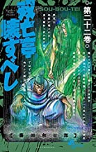 双亡亭壊すべし 1-22巻コミックセット