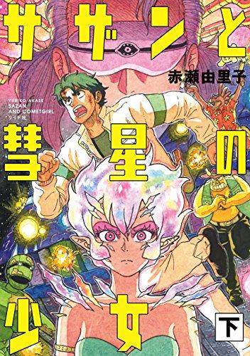 サザンと彗星の少女 下 (torch comics)