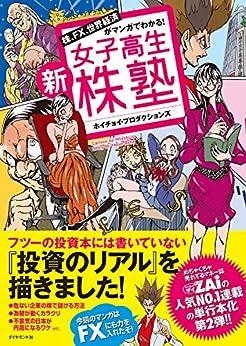 [ホイチョイ・プロダクションズ]の新・女子高生株塾