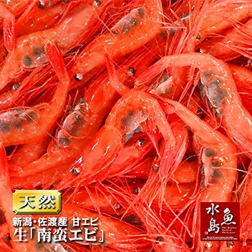 魚水島 新潟・佐渡産「獲れたて生・甘エビ」(南蛮エビ・刺身用)大サイズ1kg
