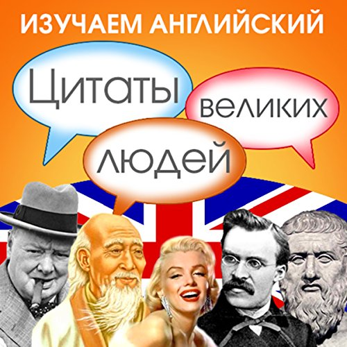 Learn English with Quotes from Great People [Russian Edition] audiobook cover art