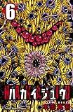ハカイジュウ(6) (少年チャンピオン・コミックス)