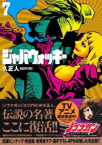 ジャバウォッキー(7) (アース・スターコミックス) - 久 正人