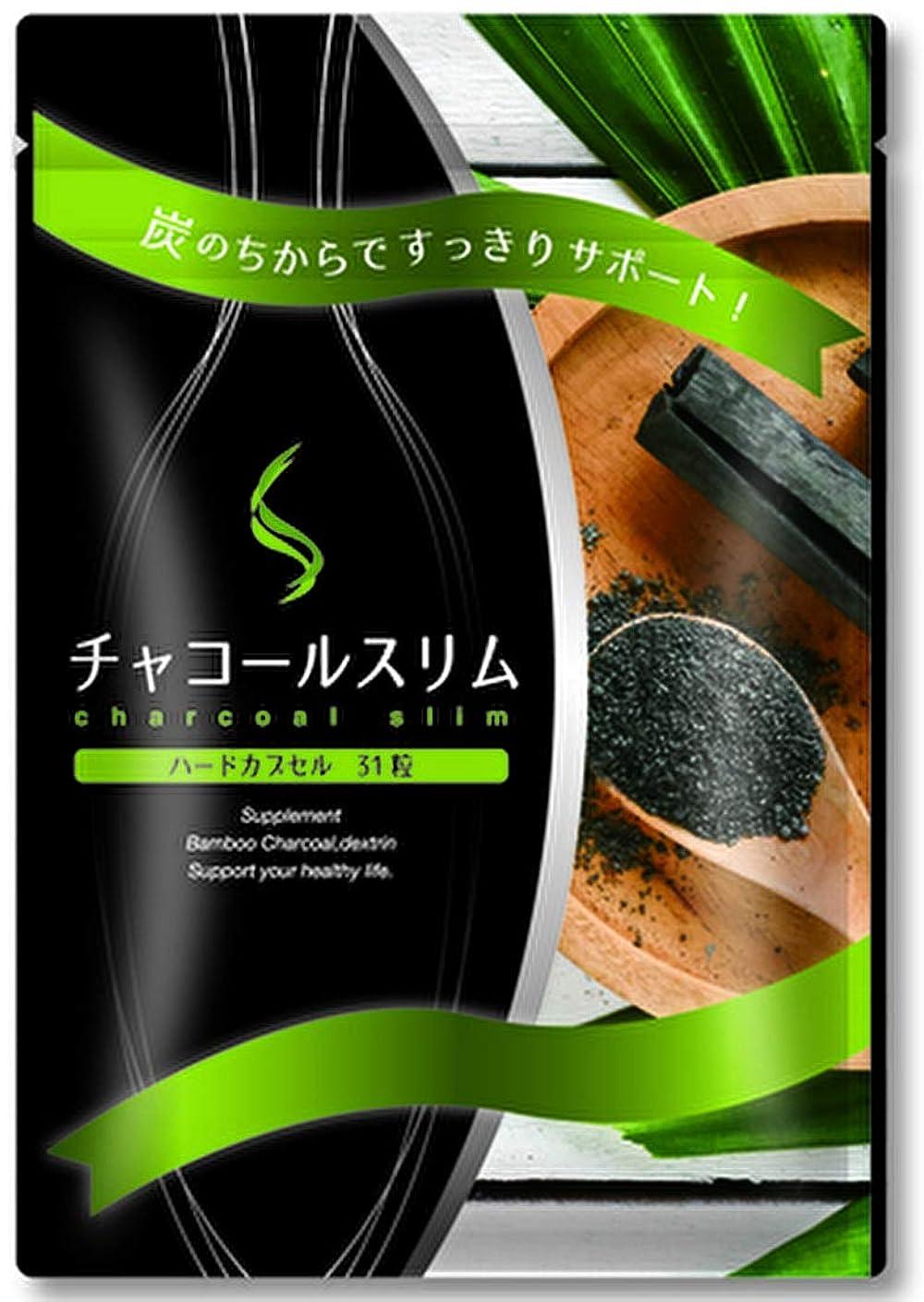 角度アーク計算可能竹炭 チャコールスリム (31粒) ダイエットサプリ 国産 竹炭 備長炭 チャコールダイエット