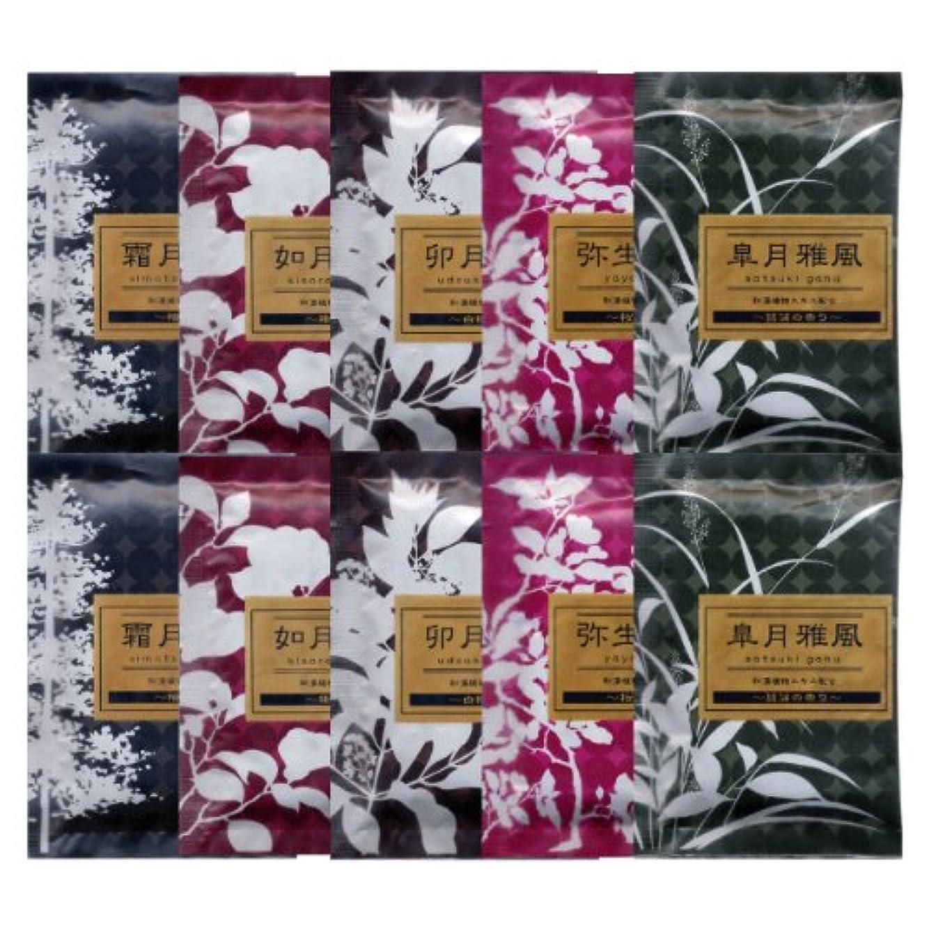 ピュー描写フルート薬用入浴剤 綺羅の刻 5種類×2 10包