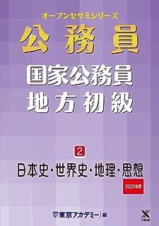 国家公務員・地方初級 2 日本史・世界史・地理・思想 2020年度 オープンセサミシリーズ (東京アカデミー編)