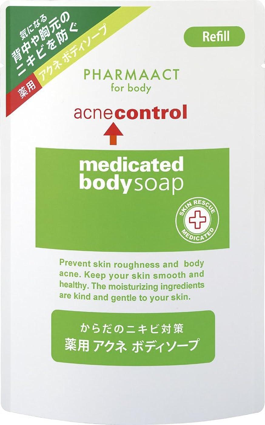 赤ちゃん穀物大混乱ファーマアクト 薬用 アクネ ボディソープ 350ml 詰替用