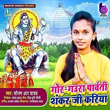 Gor Gaura Parvati Shankar Ji Kariya (Bhojpuri Shiv Vivah)