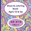 Maze & Coloring Book for 12 & up: 迷路、塗り絵 12 歳より