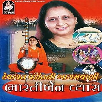 Devayat Panditni Aagamvani