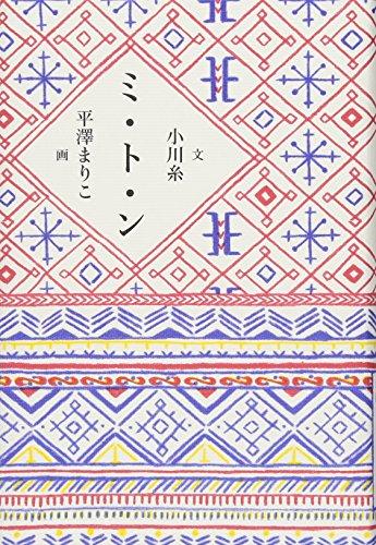 ミ・ト・ン (MOE BOOKS)