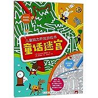童话迷宫/儿童脑力开发游戏书