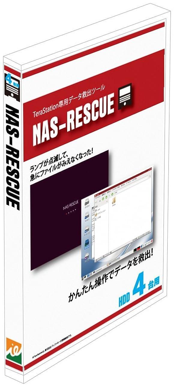 中性ゴルフカメラTeraStation専用 データ救出ツール NAS-RESCUE HDD4台用