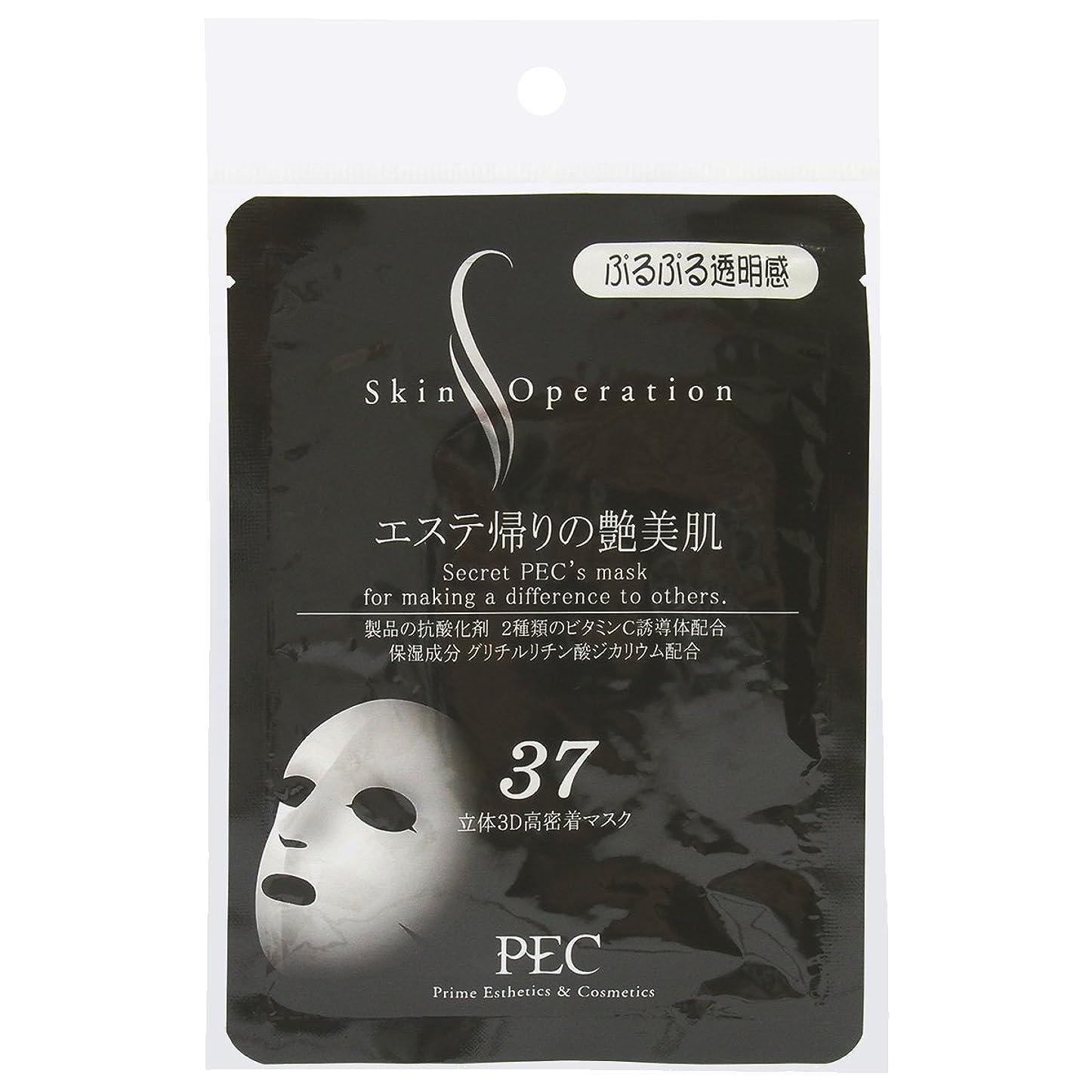 スケッチ広い病んでいるスキンオペレーション マスク37