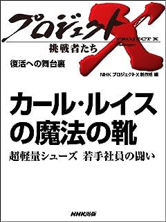 「カール・ルイスの魔法の靴」~超軽量シューズ 若手社員の闘い ―復活への舞台裏 プロジェクトX~挑戦者たち~