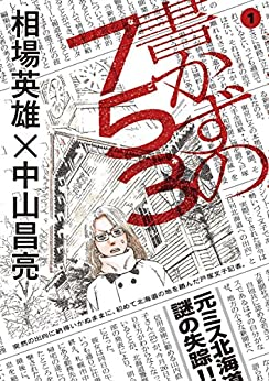 [相場英雄, 中山昌亮]の書かずの753(1) (ビッグコミックス)