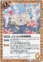 【シングルカード】イシスの花園神殿 (BS45-089) - バトルスピリッツ [BS45]神煌臨編 第2章 蘇る究極神 (C)