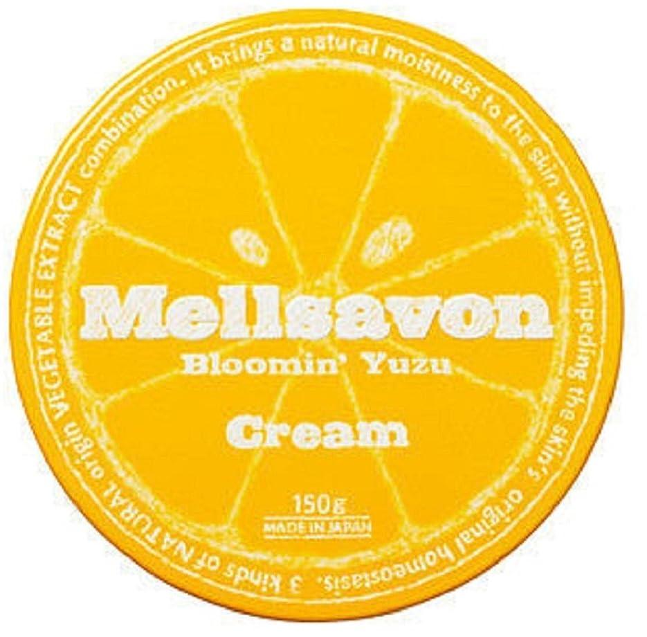 水原始的な飽和する限定ユズの香り メルサボン スキンケアクリーム 大缶 150g ブルーミングユズ