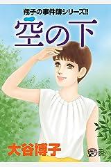 翔子の事件簿シリーズ!!空の下 (A.L.C. DX) Kindle版