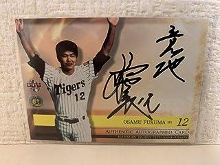 BBM 2010 阪神75周年 福間納 118枚限定 直筆サインカード