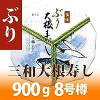 大根寿し---ぶり---900g 8号樽 三和食品 クール便配送